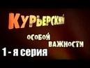 Многосерийный художественный фильм Курьерский - особой важности. 1-я серия.
