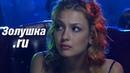 КОМЕДИЯ ВЗОРВАЛА ИНТЕРНЕТ! Золушка Русские комедии, фильмы HD