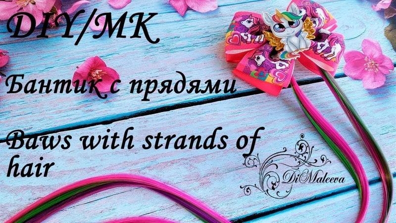 МК Бантики с прядями DIY Bows with strands of hair