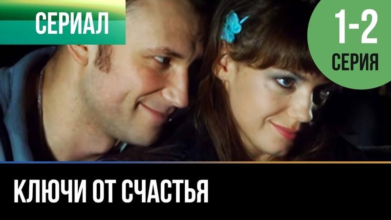 ▶️ Ключи от счастья 1 и 2 серия Мелодрама Фильмы и сериалы Русские мелодрамы