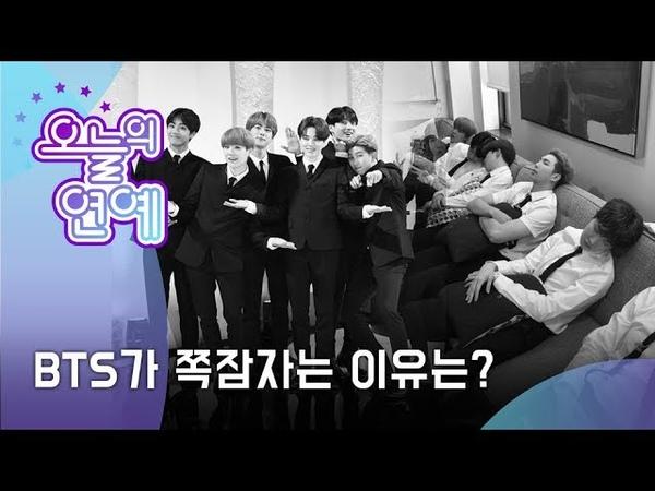[오늘의 연예] 뉴욕이 불타오르네! 21세기 비틀즈가 된 BTS(Watch K-Pop Band BTS Appear as The Beatles on 'Colbert')
