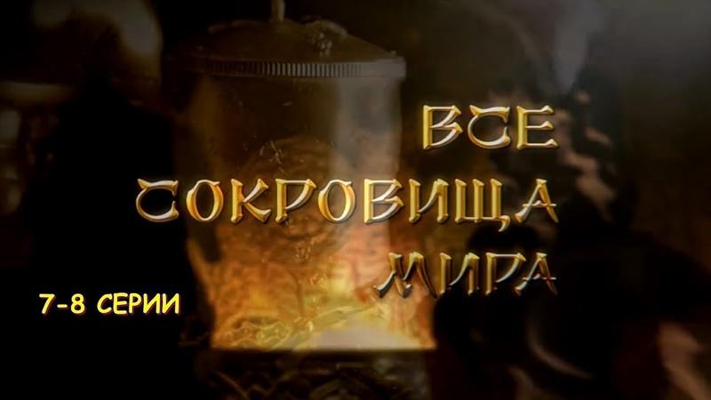ВСЕ СОКРОВИЩА МИРА (Сериал.Россия) * 7-8 Серии.Драма.Мелодрама.(HD 1080p)