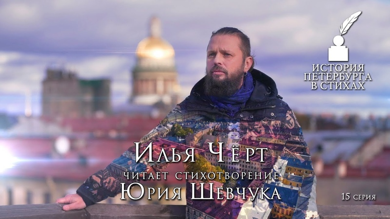 Илья Чёрт - «История Петербурга в стихах» - 15 серия