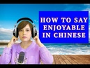Learn Chinese Adjectives How to say Enjoyable in Mandarin Chinese Elementary Lesson