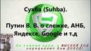 Сухба (Suhba). Путин В. В. о слежке, АНБ, Яндексе, Google и т.д