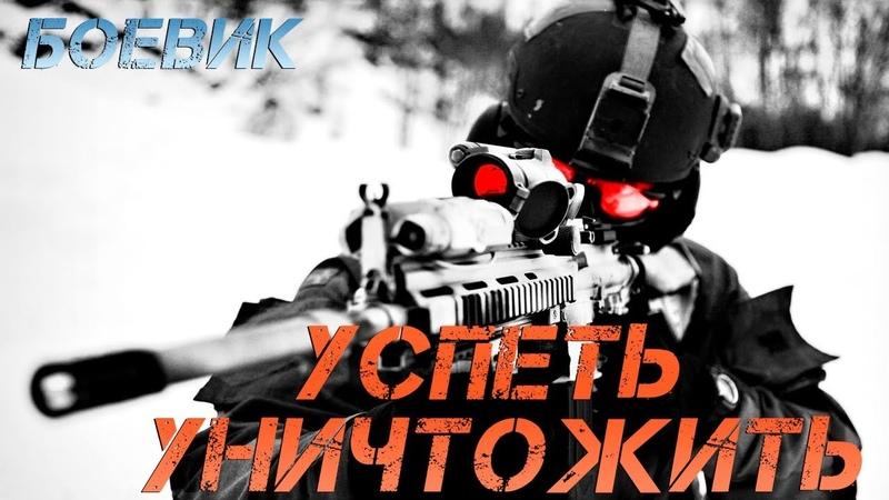 Боевик 2019 отведет угрозу! ** УСПЕТЬ УНИЧТОЖИТЬ ** Русские боевики 2019 новинки HD 1080P