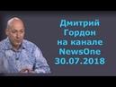 Дмитрий Гордон на канале NewsOne 30 07 2018