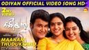 Maanam Thudukkanu Odiyan Official Video Song HD Mohanlal ManjuWarrier ShreyaGhoshal M J