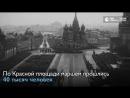 Исторический Парад Победы на Красной площади 24 июня 1945 года
