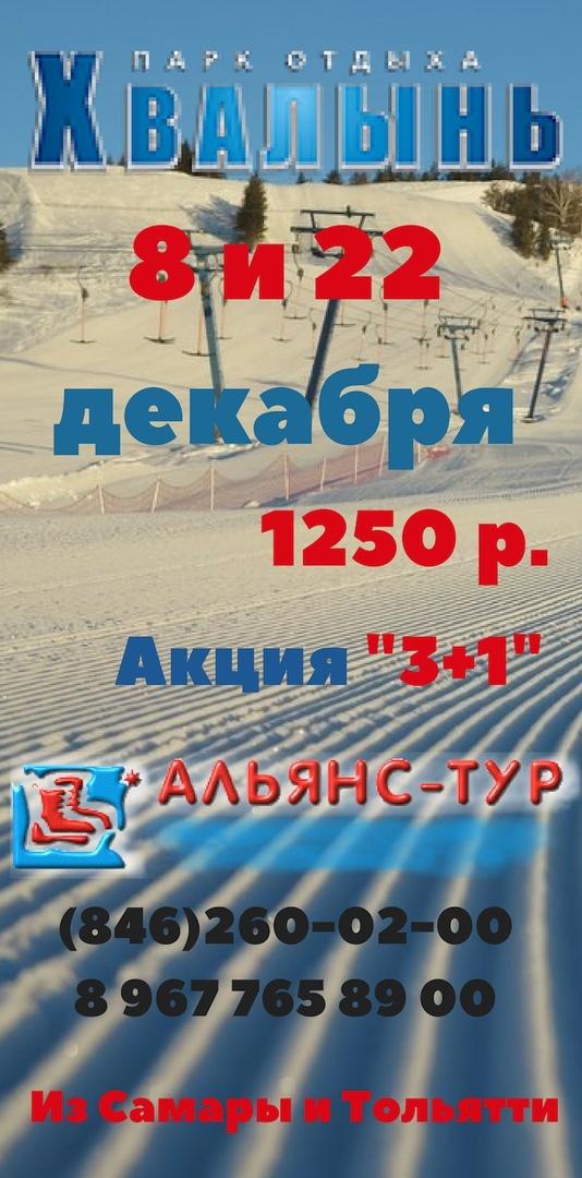 Афиша Самара Хвалынск 8 декабря