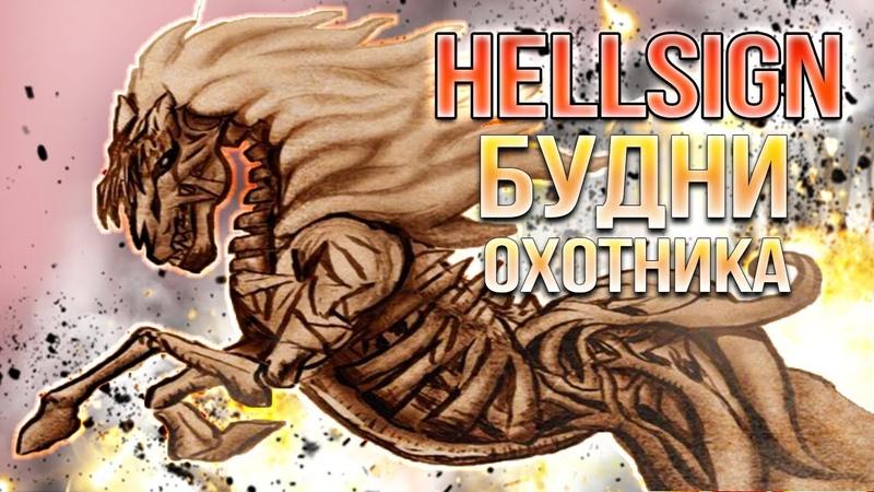 ВИНЧЕСТЕРЫ УЖЕ НЕ ТЕ... • HellSign 1