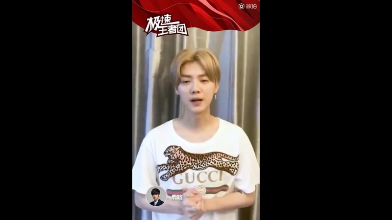 180619 LuHan @ King of Glory Professional League Message