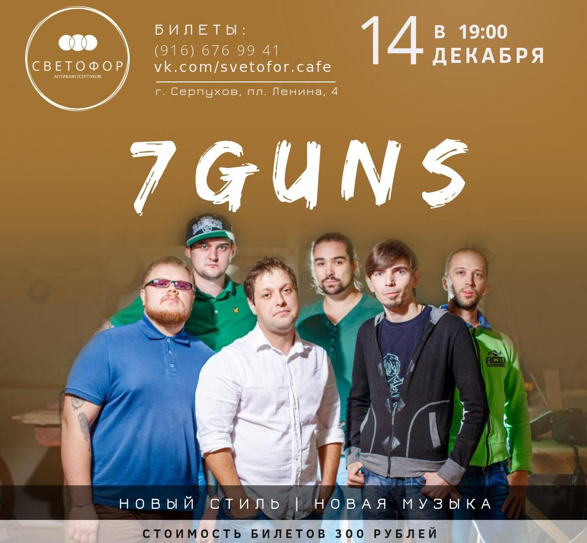 Афиша Серпухов 7GunS * Необычный Концерт в Антикафе Светофор