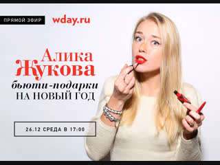 Алика Жукова: бьюти-подарки на Новый год