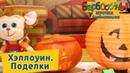 Хэллоуин 🎃 Поделки 🎃 Игротека с Барбоскиными 🎃 Новая серия