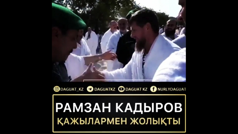 Рамзан Қадыров Шешенстандық қажылармен жолықты