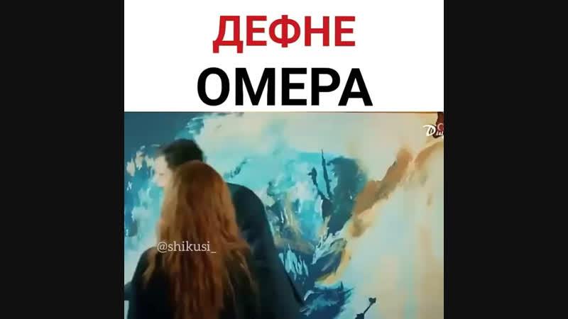 Дефне Омера
