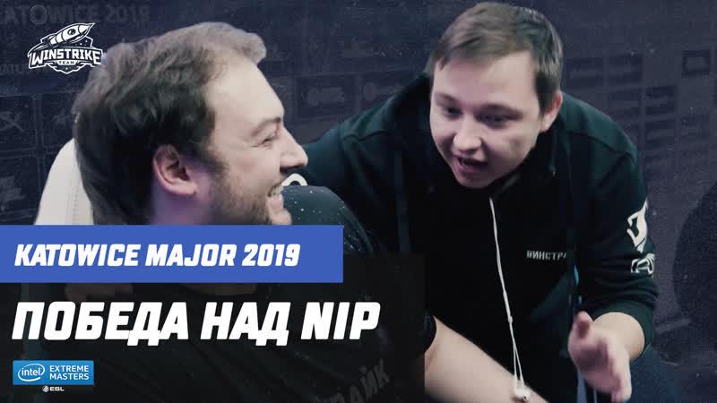 Katowice Major 2019 победа над NiP