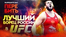 Первый бой Биляла Махова в UFC. Когда? / Bilyal Makhov's first UFC fight. When? gthdsq ,jq ,bkzkf vf[jdf d ufc. rjulf? / bilyal