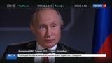 Новости на Россия 24 Интервью Владимира Путина телеканалу NBC. Полная версия