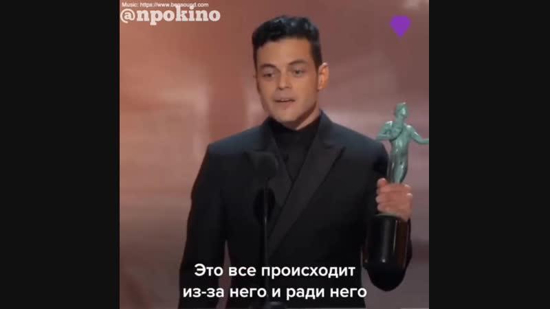 🏆Рами Малек сделал очередной шаг к победе на Оскаре, получив признание Гильдии киноактёров.