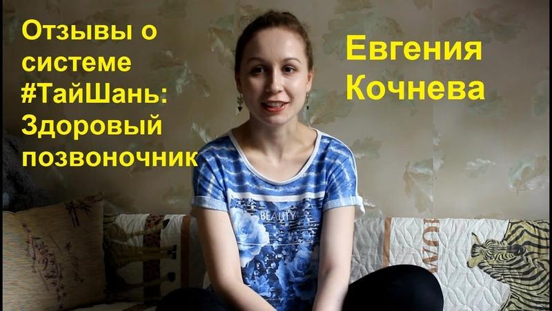 Отзыв о ТайШань Евгения Кочнева