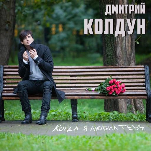 Дмитрий Колдун альбом Когда я любил тебя