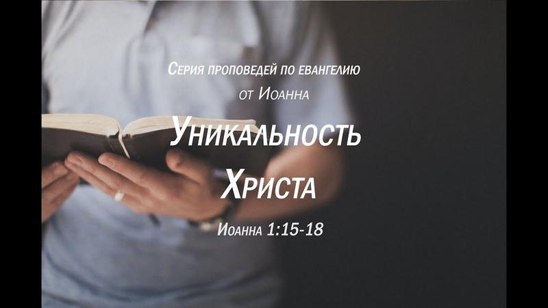 Евангелие от Ионна 115-18 Уникальность Христа