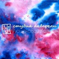 Логотип Студия акварели Люшаковой Ксении