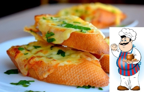 бутерброды с чесноком и сыром. хрустящие кусочки багета смазанные ароматным сливочным маслом (с чесноком и петрушкой), посыпанные сыром и запеченные в духовке. ингредиенты 1 шт. хлеб (багет, 300