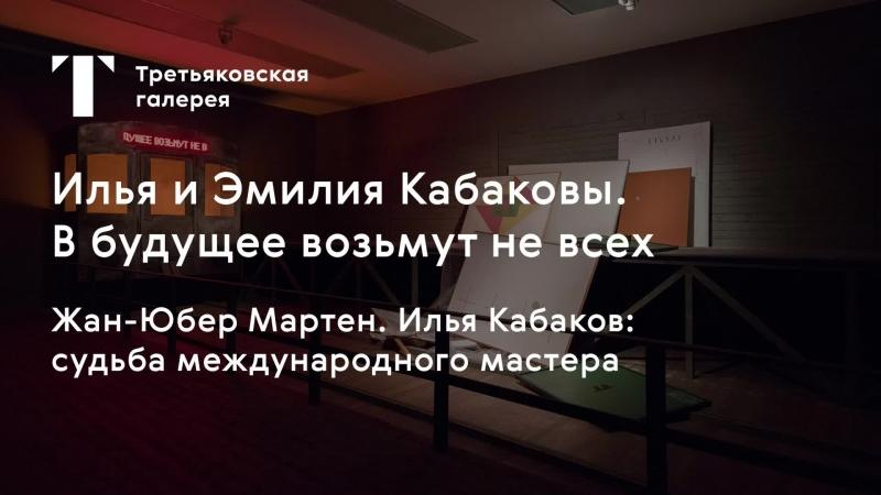Жан-Юбер Мартен. Илья Кабаков судьба международного мастера