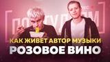Как живет автор музыки Элджей &amp Feduk - Розовое вино ПО СТУДИЯМ