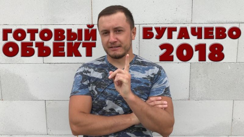 Олег SE | Дом из газобетона | Бугачево 2018