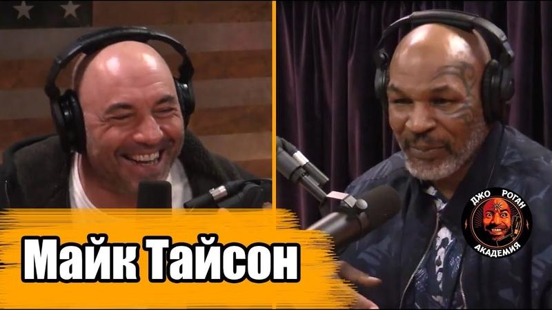 Майк Тайсон - Слава, Наркотики и Тигры Подкаст Джо Рогана