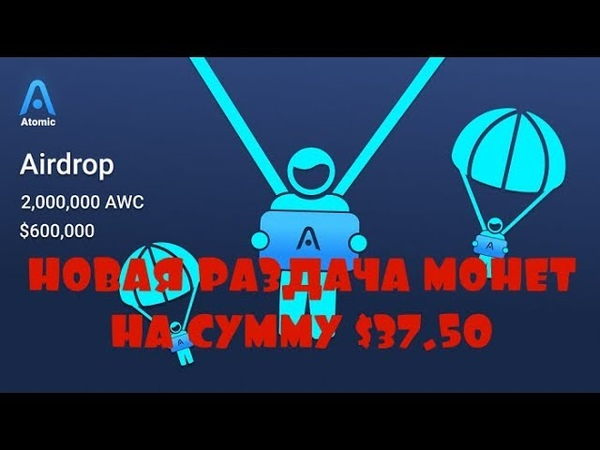 НОВЫЙ Airdrop Atomic Wallet - Получи БЕСПЛАТНО 125 AWC = $ 37,5!