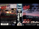 Колёса ужаса / Wheels of Terror 1990 VHSRip