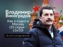 Владимир Виноградов - Как я ездил в Москву (10 серия) 18