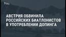 Австрия обвинила российских биатлонистов в употреблении допинга / Новости