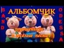 Band ODESSA Распевает Хорошие и Весёлые ПЕСНИ ~ АЛЬБОМЧИК