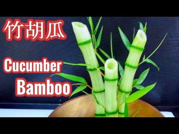 竹胡瓜 細工野菜 作り方