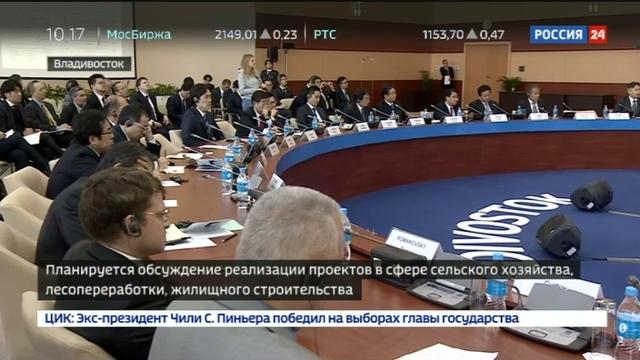Новости на Россия 24 • Во Владивостоке проводят День японского инвестора