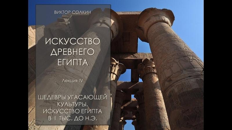 Искусство Древнего Египта. Лекция IV. Позднее время