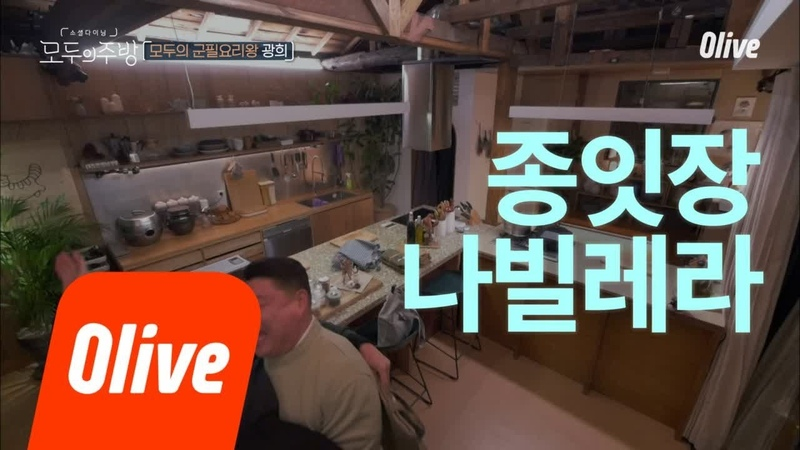 호동X광희의 자축 세레모니ㅋㅋㅋ 종잇장 나빌레라~♬ 모두의주방 2화