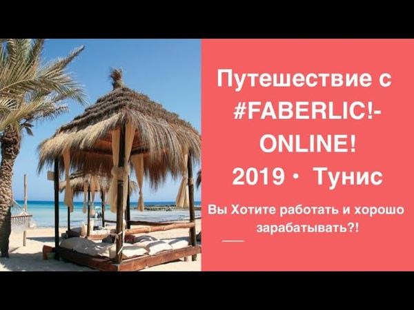 Путешествие для новых Директоров Faberlic-Online!