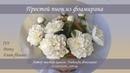 Простой пион из фоамирана мастер класс Peony foam flowers DIY