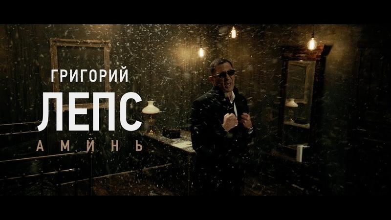Григорий Лепс Аминь