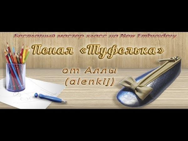Пенал Туфелька