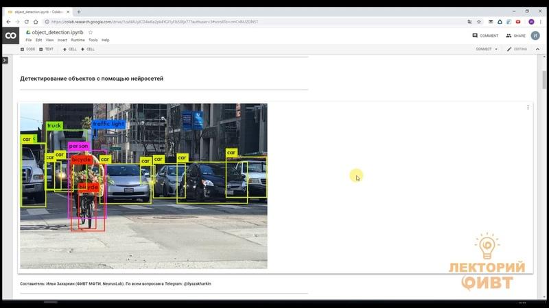 18 Object Detection практика