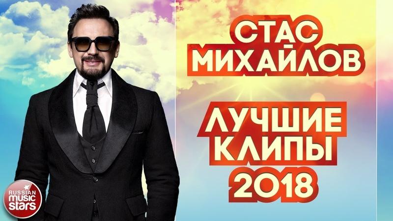 СТАС МИХАЙЛОВ ✪ ЛУЧШИЕ КЛИПЫ 2018 ✪