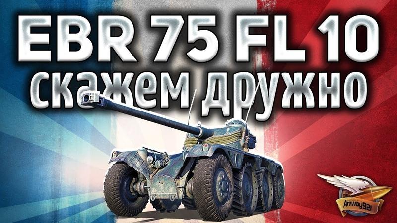 Panhard EBR 75 FL 10 Проясняем картохе за колёсные танки в специальном опросе wot